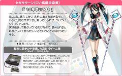 Sega Saturn (Sega Hard Girls)