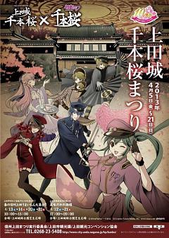 Senbonzakura (Song)