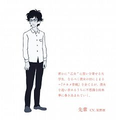 Senpai (Yoru wa Mijikashi Arukeyo Otome)