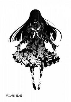 Shadow Yuuko