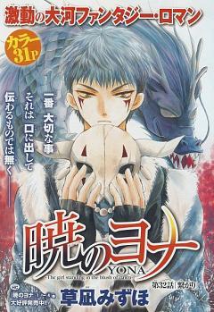 Shin-Ah (Akatsuki no Yona)