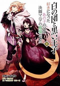 Shiro No Dan To Kuroi Ouji