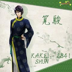 Shun Kakei