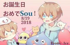 Sou (Nico Nico Singer)