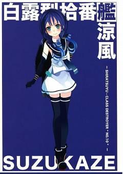 Suzukaze (Kantai Collection)