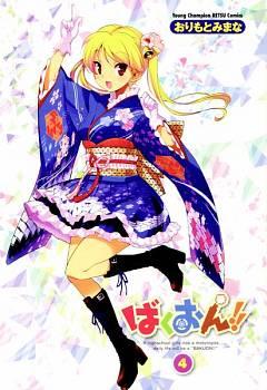 Suzunoki Rin