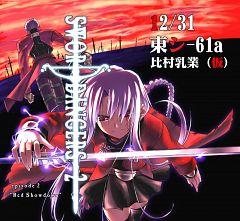 Sword Dancers (Fate)