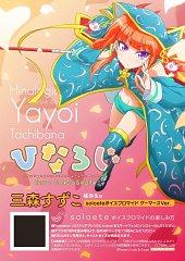 Tachibana Yayoi (Hina Logi)