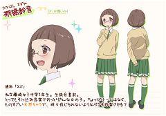 Tanahashi Suzune