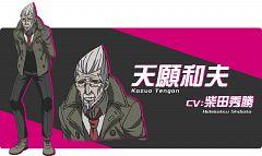 Tengan Kazuo