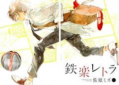 Tetsugaku Letra