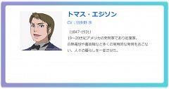 Thomas Edison (Time Travel Shoujo)