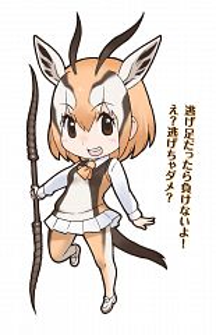 Thomson's Gazelle (Kemono Friends)