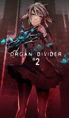 Toda (Organ Divider)