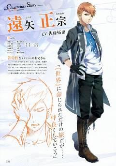 Toya Masamune
