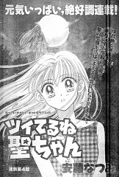 Tsuiteru ne Hijiri-chan