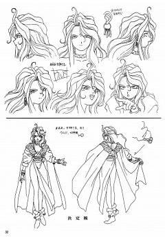 Urd (Aah! Megami-sama)