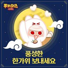 White Rabbit Cookie