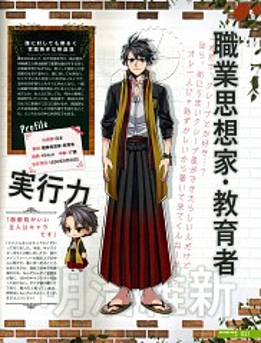 Yoshida Shoin (Link-a-Nation)