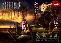 Saga Of Tanya The Evil