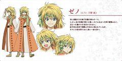 Zeno (Akatsuki no Yona)