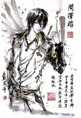 Zhou Zekai